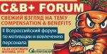 С&B+ FORUM 2019. II Всероссийский форум по мотивации и вовлечению персонала