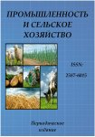 Международный научный журнал «Промышленность и сельское хозяйство» (6/2019)
