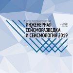 Научно-практическая конференция «Инженерная сейсморазведка и сейсмология — 2019»