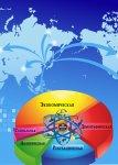 Международная научно-практическая конференция «Теоретические и прикладные проблемы географической науки: социальный, правовой, экономический и экологический аспекты»