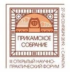 III-й открытый научно-практический форум «Прикамское собрание»