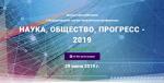Наука, общество, прогресс – 2019: II Международная научно-практическая конференция, 29 июня 2019 г.