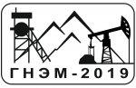 VI Международная научно-практическая конференция «Горная и нефтяная электромеханика 2019»