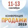 Ежегодная практическя конференция «ПРОДАЖИ-2019»
