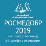 X юбилейный международный форум «РОСМЕДОБР-2019. Инновационные обучающие технологии в медицине» и VIII Съезд «РОСОМЕД-2019»