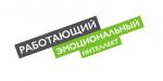 III Международная научно-практическая конференция «Работающий эмоциональный интеллект»