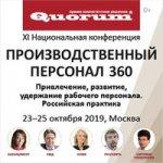 XI Национальная Конференция «ПРОИЗВОДСТВЕННЫЙ ПЕРСОНАЛ 360»