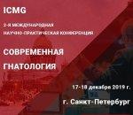 Международная научно-практическая конференция «Современная гнатология»