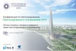 II Конференция по прогнозированию «Прогнозирование и планирование 2019»