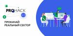 Промышленный хакатон ProHack 4.0