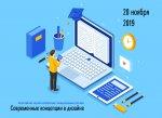 Всероссийская конференция с международным участием «Концепции в современном дизайне»