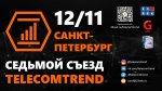 VII Международный Съезд TELECOMTREND