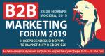 B2B MARKETING FORUM 2019. III Всероссийский форум по маркетингу в сфере B2B