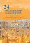 24-я международная научно-практическая конференция НАУКА И ОБРАЗОВАНИЕ: ОТЕЧЕСТВЕННЫЙ И ЗАРУБЕЖНЫЙ ОПЫТ