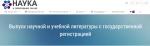 Стажировка: Подготовка и издание учебных и научных рукописей с государственной регистрацией