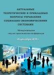 Международная научно-практическая конференция «Актуальные теоретические и прикладные вопросы управления социально-экономическими системами»