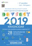 DevFest Krasnodar 2019 : Back To The Future!