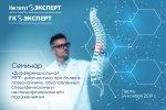 Семинар «Дифференциальная МРТ-диагностика при болях в позвоночнике, обусловленных специфическими и неспецифическими его поражениями»