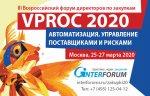 VPROC 2020. III Всероссийский форум директоров по закупкам