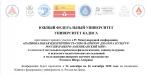 IV Международная конференция «Национальная идентичность сквозь призму диалога культур: Россия и Иберо-Американский мир»