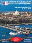 3-й Всероссийский Конгресс по сенсорному приборостроению «Сенсорное Слияние-2020»