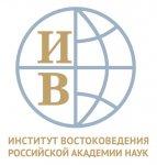 11-я Ежегодная научная конференция «Российская диаспора в странах Востока»