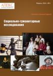 Журнал «Социально-гуманитарные исследования»