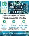 OpenBio-2020: VII международная научная конференция молодых ученых